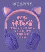 少女心帶麥克風韓版可愛頭戴式無線耳麥藍芽耳機貓耳貓耳朵女生款潮帶麥學生 ATF 魔法鞋櫃