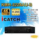 高雄/台南/屏東監視器 KMH-3228AU-B H.265 32路 DVR 數位錄影主機 4K高畫質 可取DUHD