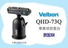 數配樂 Velbon 金鐘 QHD-73Q 公司貨 輕量 高載重 球型雲台 快拆板 三年保固