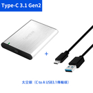 CyberSLIM  2.5吋硬碟外接盒SSD  2.5吋行動固態硬碟盒 Type-c  銀 USB3.1