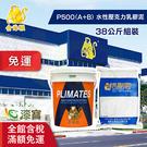 【漆寶】金絲猴│水性壓克力乳膠彈性水泥P-500(水泥色) A+B (38kg組裝) ◆免運費◆