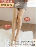壓力褲女瘦腿襪強壓打底襪連褲襪中厚光腿神器黑色絲襪春秋冬薄款 快意購物網