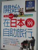 【書寶二手書T5/旅遊_ILU】So Easy!10開始在日本自助旅行_魏國安