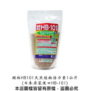 顆粒HB101天然植物活力素1公斤(日本原裝進口HB-101)