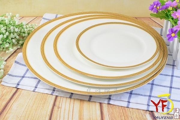 【堯峰陶瓷】餐桌系列 骨瓷 金碧輝煌 金邊 12吋 平盤 盤子 圓盤   歐洲貴族御用餐具 現貨限量發售