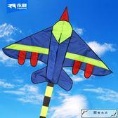 YJ/永健濰坊飛機風箏長尾戰斗機兒童微風易飛風箏線輪 小風箏