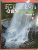 【書寶二手書T8/大學商學_YKI】投資學:基礎與應用2/e_徐俊明