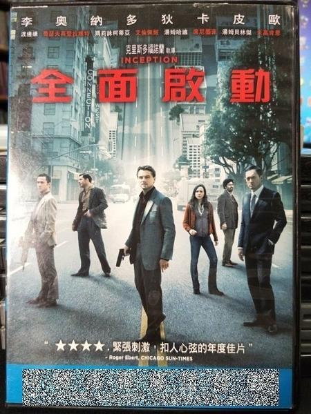 挖寶二手片-Z81-030-正版DVD-電影【全面啟動】-李奧納多狄卡皮歐(直購價) 海報是影印