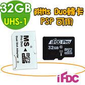 《 3C批發王 》SONY PSP專用記憶卡/雙轉卡/轉接卡FDA+高速microSDHC 32G=MS PRO DUO 32G 一卡兩用