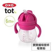 美國OXO tot 寶寶握吸管杯-莓果粉 020126P