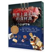 世界上最美味的食材書:探訪世界限量起司、火腿、牛排、義大利麵、奶油、橄欖油,搜集