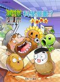 植物大戰殭屍:科學漫畫(7)人體奧妙