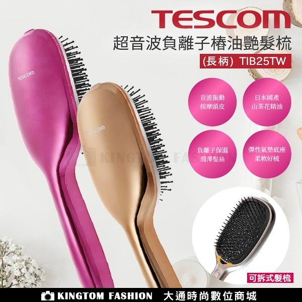 TESCOM TIB25 TIB25TW 超音波負離子樁油艷髮梳 負離子 按摩梳 振動按摩梳 梳子 整髮梳 群光公司貨
