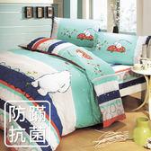 【鴻宇HONGYEW】美國棉/防蹣抗菌寢具/台灣製/雙人四件式薄被套床包組-169008