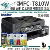[搭1黑3彩原廠墨水]Brother MFC-T810W 原廠大連供無線傳真複合機 原廠保固