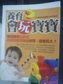 【書寶二手書T6/家庭_WFS】養育會玩寶寶_宇河編輯小組
