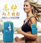 臂包跑步運動透氣小包休閒戶外放手機臂包 情人節禮物