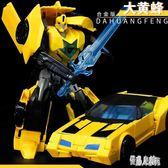 威將變形玩具金剛合金版大黃蜂恐龍鋼索變形汽車機器人男孩玩具 DJ10502【優品良鋪】