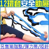 環節式助展帶12拉環套式瑜珈伸展帶瑜珈拉筋帶伸展繩扣環擴胸帶皮拉提斯帶運動健身有氧韻律
