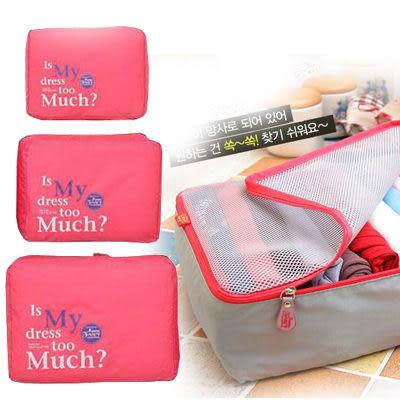 ♚MY COLOR♚韓國繽紛三件組 旅行收納袋 包中包旅用收納袋 行李箱壓縮袋旅行箱 防水收納袋【N07】