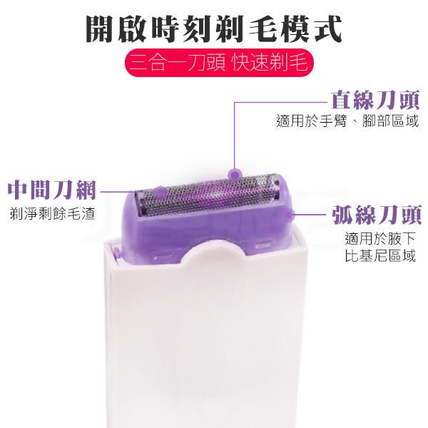 藍光感應式 脫毛器 雙刀美體機 電動刮毛 電動刮鬍刀 除毛器 剃毛刀 除毛刀(V50-2415)