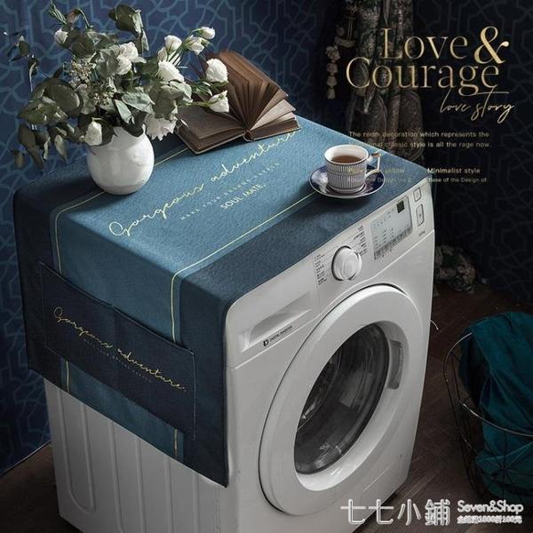 范店簡約多用蓋巾布滾筒洗衣機床頭柜蓋布單開門冰箱罩布藝防塵罩