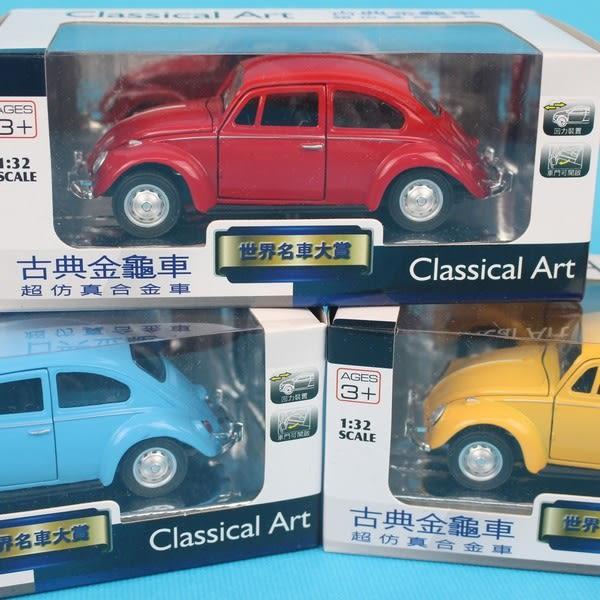 CIASSICAL ART 金龜車 合金車 (11號白盒)/一台入{促199} 1:32模型車迴力車 生TOP901