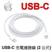 原廠 傳輸線.充電線.連接線 TYPE-C USB-C 65W 適用廠牌 APPLE ASUS ACER LENOVO DELL SONY