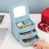 歐式絨布首飾盒珠寶手飾品首飾盒歐式精致抽屜式【奇妙商鋪】