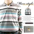 【大盤大】(P61636) 男 橫條紋POLO衫 微涼 長袖上衣 台灣製 季節 口袋 正式 基本款 有加大尺碼