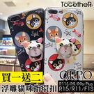 ToGetheR+【OTG055】OPP...