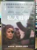 挖寶二手片-P20-024-正版DVD-電影【私人戰爭】-羅莎蒙派克 傑米道南 史丹利圖奇(直購價)