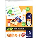 PLUS 普樂士 46-012彩色噴墨名片紙A4 10x10入210p