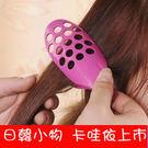 造型編髮器 劉海夾 女人我最大伊能靜推薦前髮美人立體劉海造型夾【B9013】