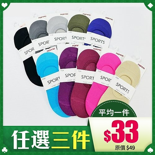 【任選3件$99】nonno儂儂 素色隱形襪(NN28003) 1入 襪套【BG Shop】多款可選