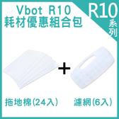 R10自動回充 耗材優惠組合包(拖地棉24入+濾網6入)