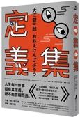 定義集:諾貝爾獎得主大江健三郎,首部思想隨筆集【城邦讀書花園】