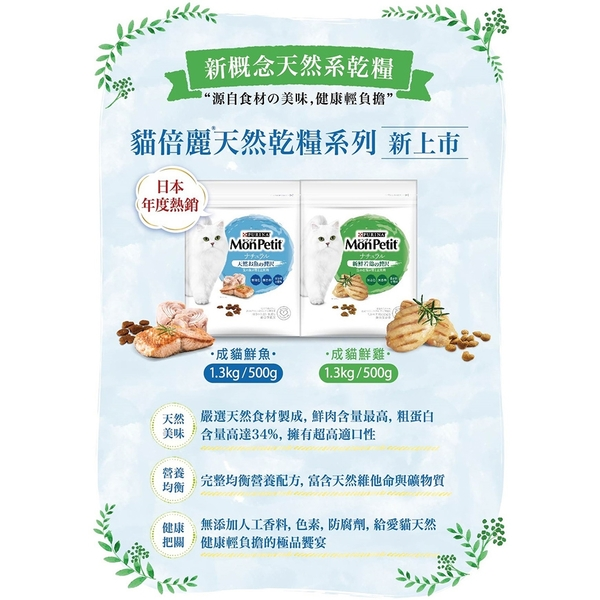 寵物家族-貓倍麗天然乾糧 成貓鮮雞/鮮魚配方 500g