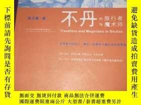 二手書博民逛書店罕見不丹的旅行者與魔術師Y370110 陳念萱 深圳報業集團出版