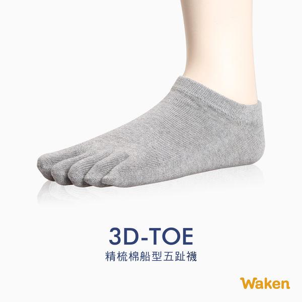 Waken  精梳棉立體後跟船型五趾襪 / 淺灰 / 女款