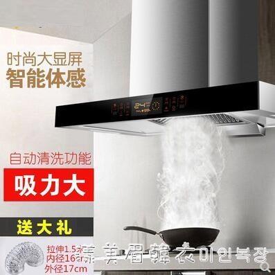 頂吸式吸抽油煙機家用廚房歐式抽油煙機燃氣灶套餐T型脫排壁掛式 220vNMS漾美眉韓衣