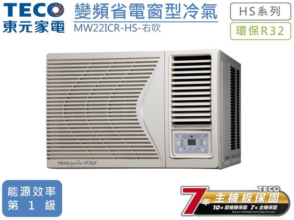 ↙0利率/免運費↙TECO東元 4-5坪1級省電 HEPA濾網 變頻靜音窗型冷氣-右吹MW22ICR-HS【南霸天電器百貨】