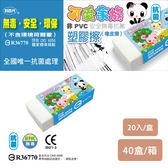 【利百代】SR-C027 非PVC安全無毒塑膠擦 (橡皮擦)(20入/盒/40盒/箱)