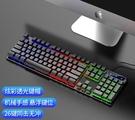 鍵盤 標套裝游戲臺式電腦筆記本電競外接USB外設有線辦公專用靜音無聲【快速出貨八折下殺】