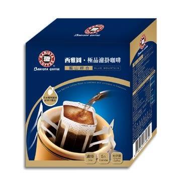 【麻吉熊】西雅圖 極品濾掛咖啡-藍山綜合(5入/盒)