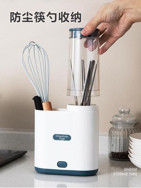 筷子架 筷子簍收納盒家用筷子筒筷籠放勺子的置物架子帶蓋防塵廚房桶創意