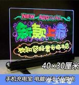 led電子熒光板30 40廣告板小 迷你 懸掛式透明熒光黑板台式發光板 MKS摩可美家