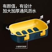 香皂盒 肥皂盒家用衛生間瀝水免打孔壁掛式香皂盒創意個性可愛香皂置物架 歐歐