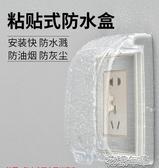透明自粘防水罩粘貼開關浴室衛生間插座保護蓋防濺盒花樣年華