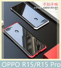 OPPO R15/R15 Pro 雙截龍 金屬邊框+鋼化玻璃背板 金屬框 防摔 鏡頭保護 保護殼 金屬殼 透明背板